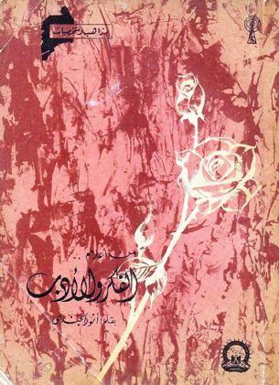 تحميل كتاب من أعلام الفكر والأدب تأليف أنور الجندي pdf مجاناً | المكتبة الإسلامية | موقع بوكس ستريم